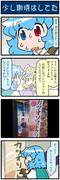 がんばれ小傘さん 3389