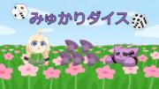 【自作ゲーム】みゅかりダイス