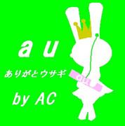 au(ありがとウサギ)