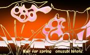 「春ぉ待つ 20」※線画・金色・彩・背景朱色・おむ08879