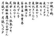 ボイスロイド全キャラ毛筆素材(透過)