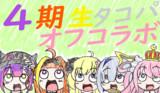 4期生タコパ!!