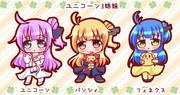 ユニコーンちゃん3姉妹
