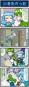 がんばれ小傘さん 3392