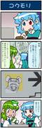がんばれ小傘さん 3393