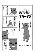 【RO4コマ②】たれ猫バカ一代!
