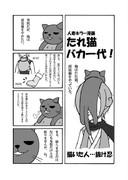 【RO4コマ③】たれ猫バカ一代! 2