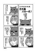 【RO4コマ④】たれ猫バカ一代! 3