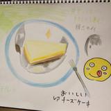 色鉛筆でレアチーズケーキらくがき