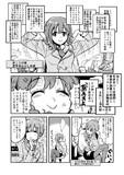 千川ちひろ漫画『働く女』