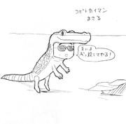 【ALFEE】アルフィー怖い顔して優しき男アルフィー桜井賢コビトカイマン