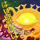 怪物マチコミ~朱の音イメージ~ 悪夢