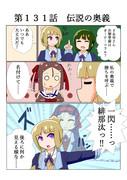 ゆゆゆい漫画131話