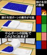 【MMD素材】Gスカ式和布団の配布