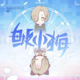[GIFアニメ]輪廻