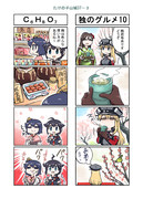 たけの子山城37-3