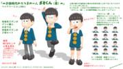 【モデル配布】子供時代の六つ子の一人 おそくん(素)