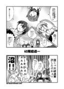 うちの鎮守府 <復刻>2017春イベ編 E4-1