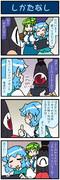 がんばれ小傘さん 3397