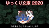 ゆっくり文庫 2020