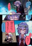 【レミ咲漫画】「草冠」