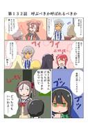 ゆゆゆい漫画132話