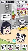 #ミトとカエデ がスマホゲームに!!
