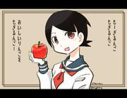 りんごもぎるんご。