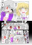 【東方漫画】鳥かごサグメ合同【全公開】1/4