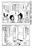 「ひとりぼっちの○○生活」二次創作「球技大会」