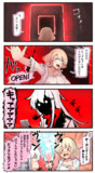赤い部屋【サンプル3】
