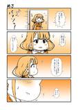 アイマス漫画 第24話「終了」
