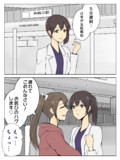 加賀さんと瑞鶴ちゃん 待ち合わせ