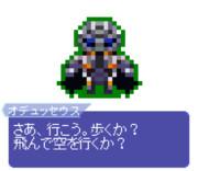 【ドット】オデュッセウス