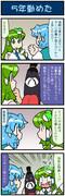 がんばれ小傘さん 3402