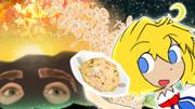 ホイホイ♂火山から降る一億の炒飯