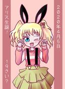アリスの誕生日
