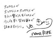 【nano.RIPE様】東日本大震災アニメロチャリティーへのメッセージ