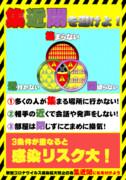 新型コロナウイルス感染拡大防止のためのポスター4