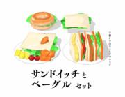 サンドイッチとベーグルセット