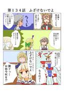 ゆゆゆい漫画134話