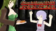 「おかあさんのピザトースト!」【 #StayAtHomeMMD 】