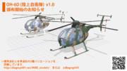 OH-6D (陸上自衛隊バージョン) v1.0 配布のお知らせ