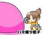 【リクエスト】パテ盛り藍子