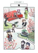 たけの子山城37-4