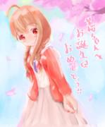 栞桜ちゃんHappyBirthday