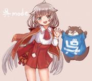 呉mode御蔵ちゃん