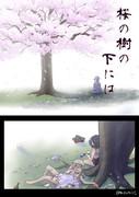 桜の樹の下には