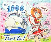 """夢のワンドロ超特急 """"1000""""!"""