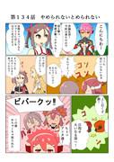 ゆゆゆい漫画135話